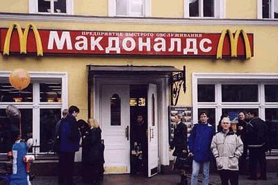 fach russisch mcdonalds-1
